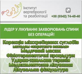 Інститут вертебрології