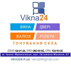 Вікна 24